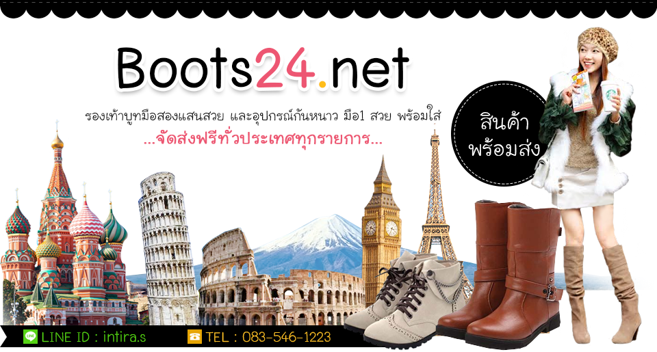 boots24net