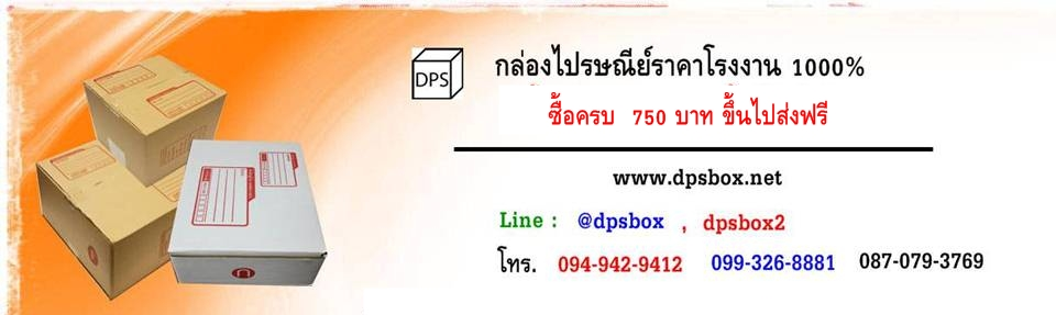 dpsbox