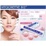 Vitacreme B12 Regenerative Cream 50 ml.