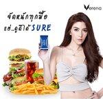 Verena Sure เวอรีน่า ชัวร์ กล่องสีน้ำเงิน อาหารเสริมลดน้ำหนัก วุ้นเส้น