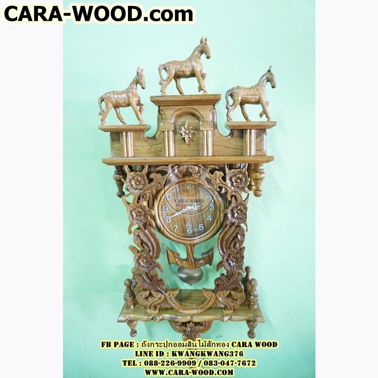 นาฬิกาแกะสลักสไตล์โรมัน(ม้า3ตัว)ไม้สักทอง