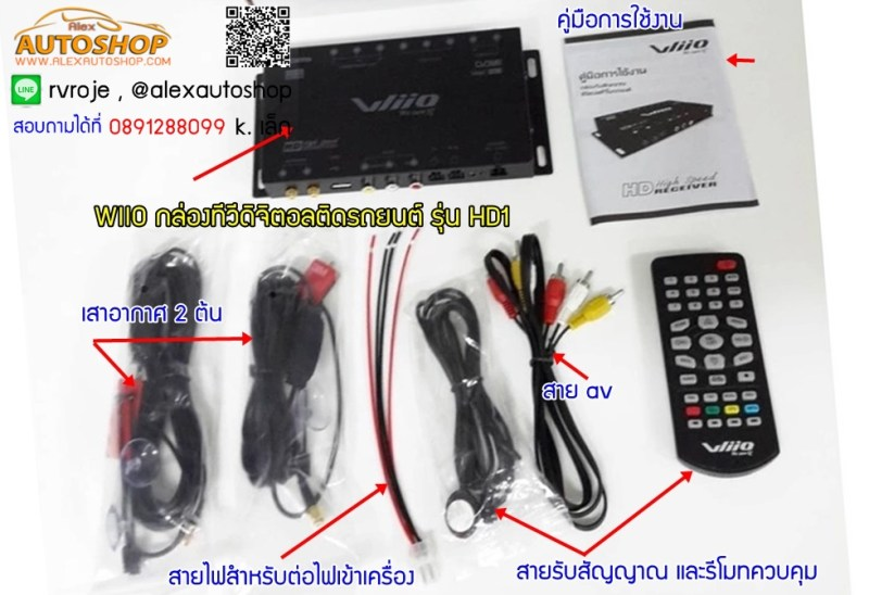 ทีวี ดิจิตอล ติดรถยนต์ WIIO รุ่น HD-1 (DVB-T2) 2 เสา 2 จูนเนอร์ V2