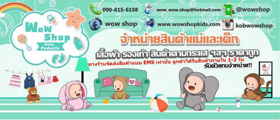 wow.shop(kids)