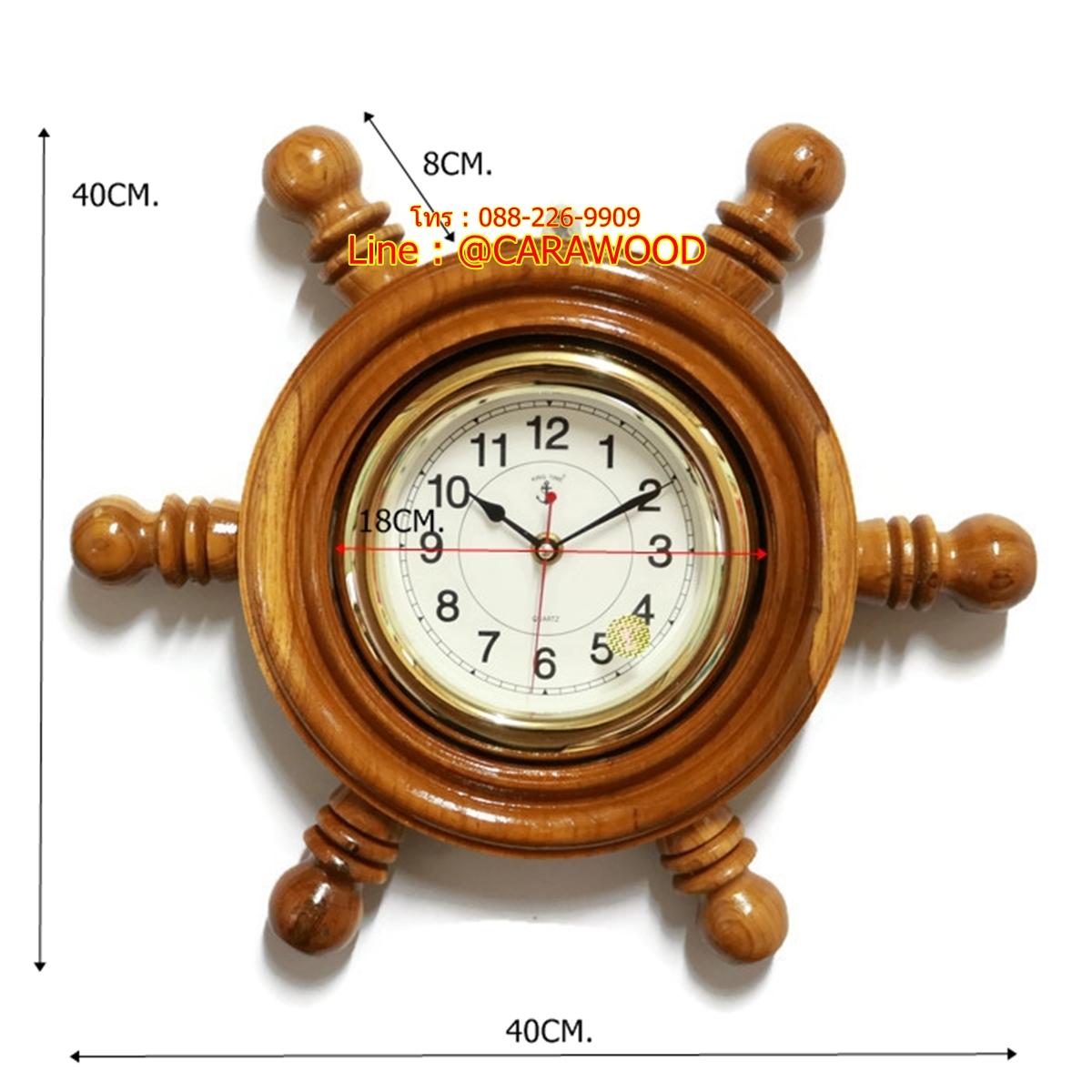 นาฬิกาพวงมาลัยเรือไม้สักทอง 10 นิ้ว