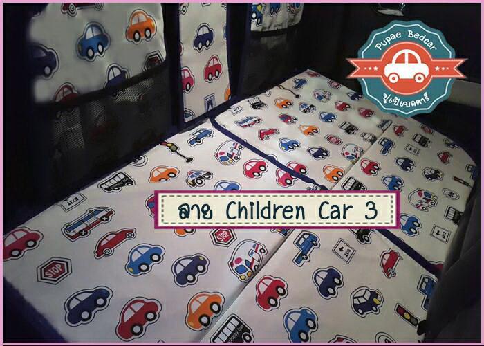 ที่นอนในรถ ลาย Children Car 3