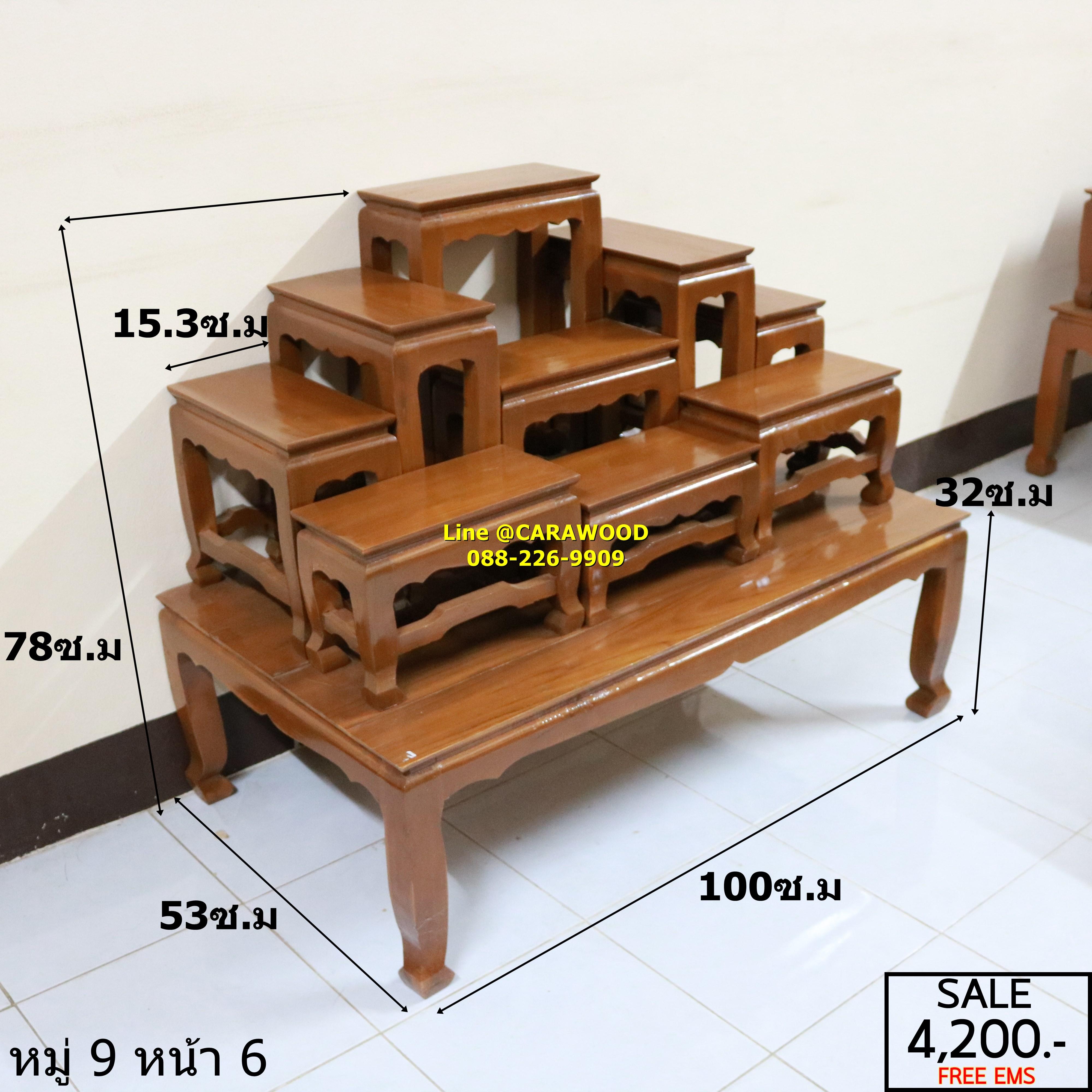 โต๊ะหมู่บูชา หมู่9 หน้า 6 ไม้สักทอง สีธรรมชาติ