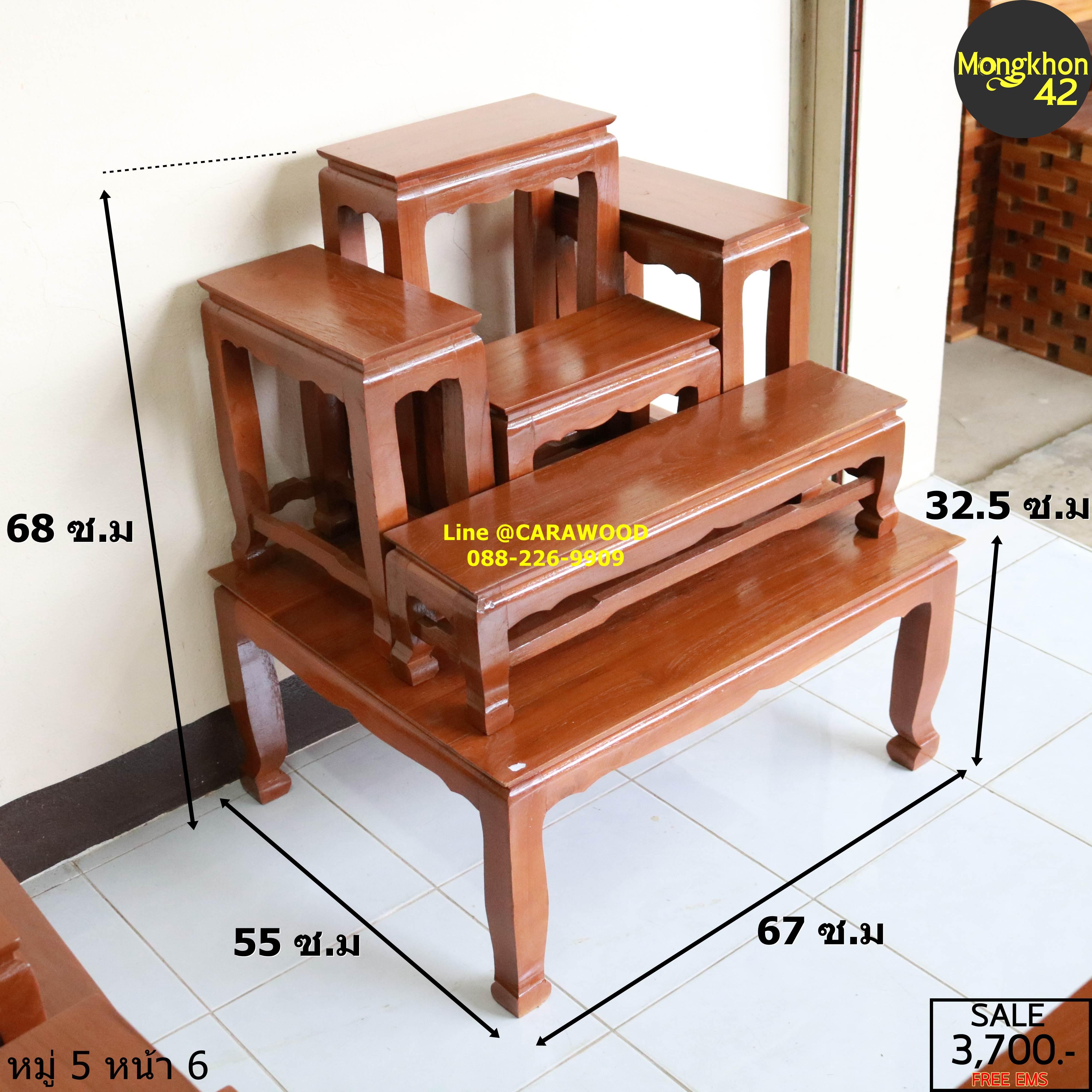 โต๊ะหมู่บูชา หมู่5 หน้า 6 ไม้สักทอง สีธรรมชาติ