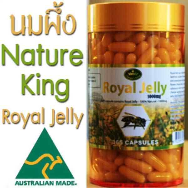 Nature King Royal Jelly 1ขวด/365แคปซูล
