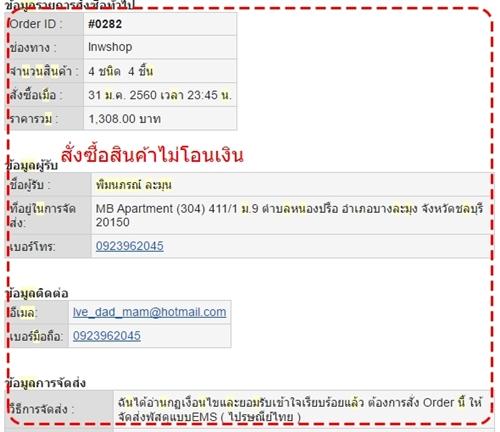 พิมนภรณ์ ละมุน #0282 สั่งซื้อไม่จ่าย
