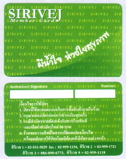 PVC Semi 1800 Paper Card Number
