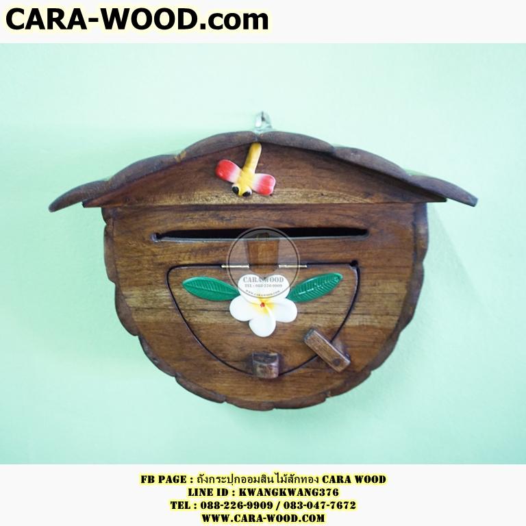 ตู้จดหมายไม้สักทองทรงรังผึ้ง(สีโอ๊ค)