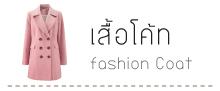 เสื้อโค้ทผู้หญิง เสื้อโค้ทกันหนาว สวยๆ สไตล์เกาหลี