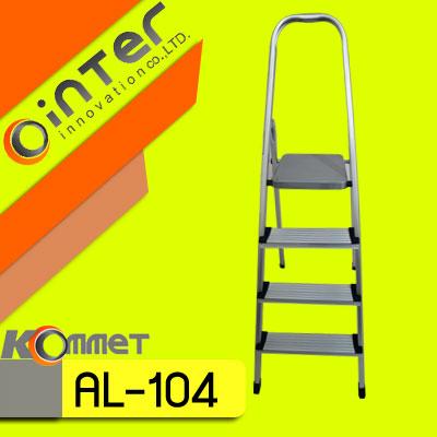 AL-104:บันไดอลูมิเนียม เอนกประสงค์ 4 ขั้น ที่เบาและแข็งแรง เคลื่อนย้ายง่าย เก็บสะดวก
