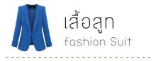 เสื้อสูทแฟชั่นเกาหลี ชุดสูททำงานผู้หญิง