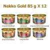 Nekko Gold เน็กโกะ โกลด์ อาหารแมวกระป๋องสำเร็จรูปขนิดเปียก 85กรัมX12