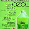 โอโซล Ozol น้ำยาถูพื้น