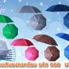 ร่ม ขายร่ม โรงงานผลิตร่ม ขายร่มส่งราคาถูก บริษัทธนาค้าร่มรวยขายร่มส่งมีร่มสต๊อกพร้อมส่ง ให้กับคุณลูกค้าทันที