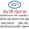 ร่ม ขายร่ม โรงงานผลิตร่ม ร่มธนาค้าร่มรวย. เป็นร่มที่มีคุณภาพ ดี ที่สุดในประเทศไทย