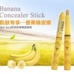 พร้อมส่ง Skinfood Banana Concealer Stick คอนซีลเลอร์กล้วยหอมสุดฮิต ปกปิดรอยหมองคล้ำรอบดวงตา จุดด่างดำ รอยสิว กระ ดีเยี่ยม เนื้อนุ่มบางเบา ติดทนนาน