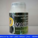 ซุปเปอร์ดีแม็กซ์ (Super D Maxx) ฟรี ของแถม+ส่งฟรี EMS