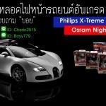 philips x-treme vision หลอดไฟหน้ารถยนต์คุณภาพที่คุณต้องลอง