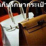 6 วิธีเก็บรักษากระเป๋าหนัง
