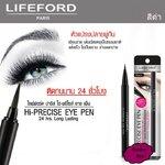 พร้อมส่ง Lifeford Hi-Precis Eye Pen #Black อายไลเนอร์ คุณภาพเยี่ยมจากญี่ปุ่น เขียนง่ายมากๆ เส้นเล็กเฉียบคม ดูเป็นธรรมชาติ แห้งเร็ว กันน้ำกันเหงื่อ ไม่แพนด้า ไม่เป็นคราบ ติดทนนาน 24ชม.