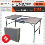 โต๊ะพับบาร์บีคิวเอนกประสงค์ KOMMET รุ่น PX-922-M(BBQ)