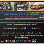 """โครงการเพื่อน้องได้อ่านหนังสือ""""ก้าวสู่ประชาคมอาเซียน 2013 (2556)"""