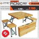 โต๊ะปิกนิกพับได้ KOMMET รุ่น PX-028-W (ไม้)
