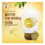 พร้อมส่ง Skinfood Gold Kiwi Sun Cream SPF36 PA++ 50g. ครีมกันแดดเนื้อนุ่มบางเบา สารสกัดจากกีวี่สีทอง ฟื้นฟูสภาพผิวที่คล้ำเสียและแห้งกร้าน