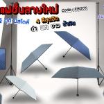 ร่ม ขายร่ม โรงงานผลิตร่ม ขายร่มส่งราคาถูก ร่มธนาค้าร่มรวยปี 2018 ร่มแฟชั่นลายใหม่สวยๆ น่ารัก