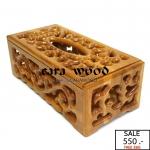 กล่องทิชชู่ฉลุ ไม้สักทอง สีธรรมชาติ
