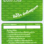 PVC Semi 1800 Paper Card Number