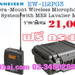 Sennheiser EW112-p G3 Camera Mount Wireless Microphone System with ME2 Lavalier Mic ไมค์ติดหัวกล้อง