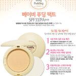 พร้อมส่ง Etude House Baby Pudding Pact SPF33 PA++ แป้งเนื้อนุ่มเหมือนพุดดิ้ง (14,000 won)