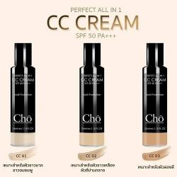 Cho CC Cream #CC01 เหมาะกับคนผิวขาว ขาวอมชมพู