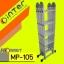 MP-105:บันไดอลูมิเนียม พับได้ 4 ท่อน ยาว 5.73 เมตร thumbnail 1