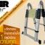 บันไดอลูมิเนียม ยืดหดได้ Extend Ladder รุ่น IN-AL502 thumbnail 2