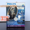 Philips LED H4 6200K