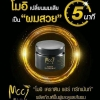 Mooi Keratin Hair Treatment โมอิ เคราติน แฮร์ ทรีทเม้นท์ ของแท้ราคาถูก