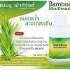 Bamboo Mouthwash แบมบูเม้าท์วอช น้ำยาบ้วนปาก ของแท้ ราคาถูก
