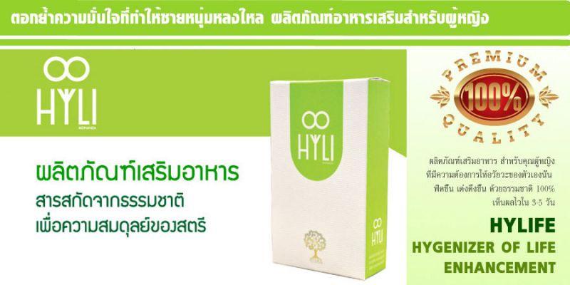 HYLIOFFICIAL.COM