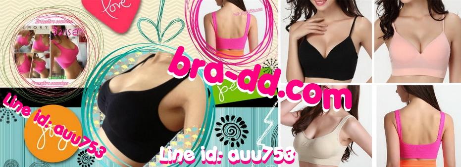 BRA-DD.COM ยกทรงเสื้อชั้นในไม่มีโครง (LineID:auu753)