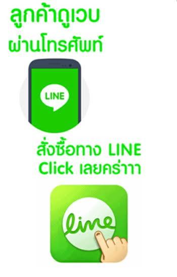 สั่งซื้อของทาง Line