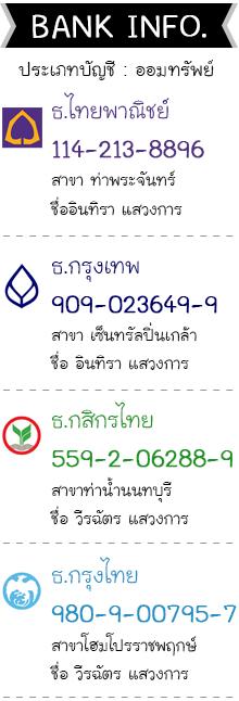 ธ.ไทยพาณิชย์ 114-213-8896 สาขา ท่าพระจันทร์ ชื่ออินทิรา แสวงการ ธ.กรุงเทพ 909-023649-9 สาขา เซ็นทรัลปิ่นเกล้า ชื่อ อินทิรา แสวงการ ธ.กสิกรไทย 559-2-06288-9 สาขาท่าน้ำนนทบุรี ชื่อ วีรฉัตร แสวงการ ธ.กรุงไทย 980-9-00795-7 สาขาโฮมโปรราชพฤกษ์ ชื่อ วีรฉัตร แสวงการ line id : intira.s tel :083-546-1223 (เบอร์นี้ไม่ได้ใช้เล่นไลน์รบกวนลูกค้าเเอดไลน์ไอดีนะคะ) email: boots-24hours@hotmail.com www.facebook.com/boots24hours