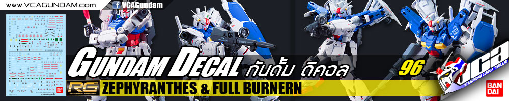 GUNDAM DECAL กันดั้ม ดีคอล | RG ZEPHYRANTHES & FULL BURNERN