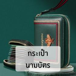 กระเป๋านามบัตร