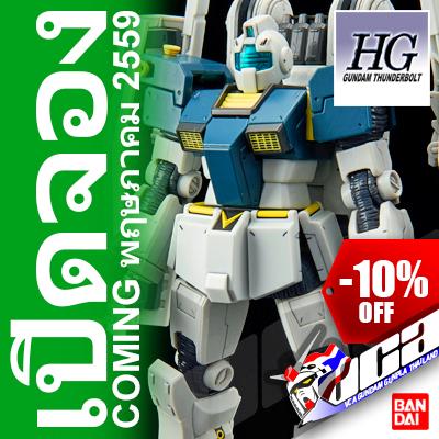 BANDAI® HGGT 1/144 GM