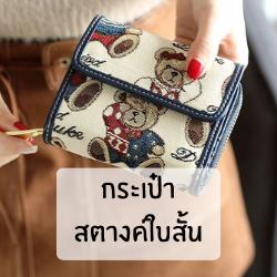 กระเป๋าสตางค์ใบสั้น ผู้หญิง